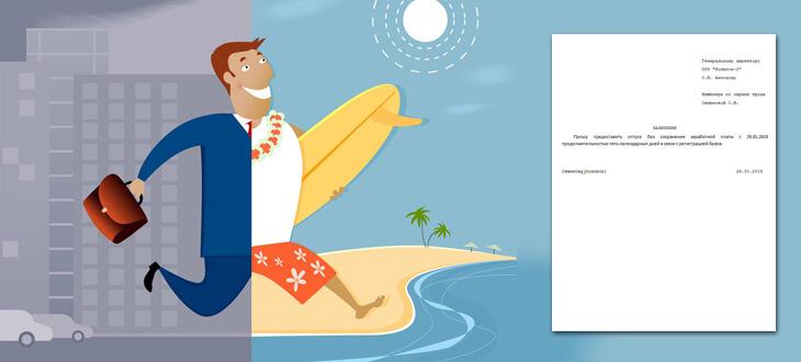 Заявления на отпуск за свой счет 2019 — образец, скачать форму, бланк