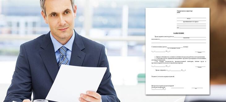 Заявление о приеме на работу — образец заполнения 2019