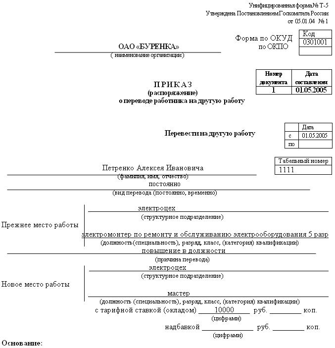Изображение - Как сделать запись в трудовой книжке о переводе zapis-v-trudovoj-knizhke-o-perevode-1