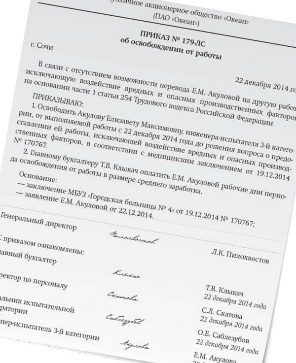Изображение - Условия труда для беременных женщин по тк рф legkij-trud-dlja-beremennyh-2