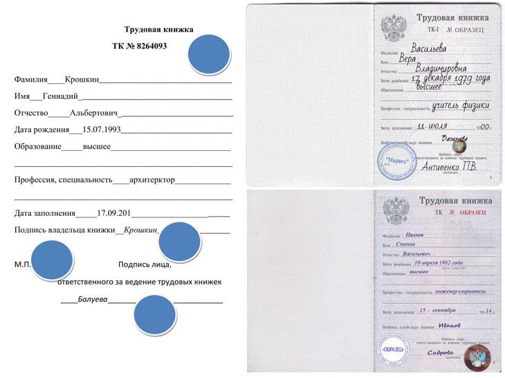 Изображение - Голографическая наклейка в трудовой книжке kuda-kleit-gologrammu-1