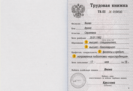 Изображение - Голографическая наклейка в трудовой книжке kuda-kleit-gologrammu-3
