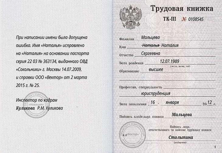 Трудовые книжки со стажем Кутузовская документы для кредита Первомайская Верхняя улица