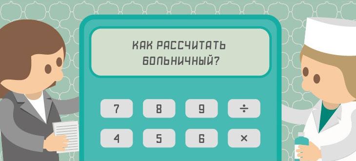 Как оплачивается больничный лист в 2020 году от стажа по ТК РФ?