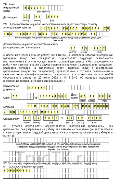 Уведомление о заключении договора с иностранным гражданином в 2020 году - бланки и образцы