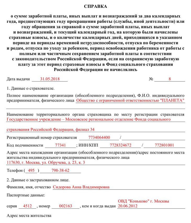 Изображение - Справка 182 – сведения о заработной плате сотрудника spravka182n-1