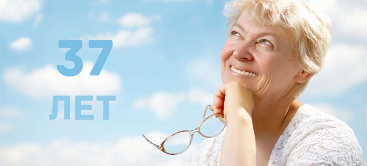 Изображение - Досрочный выход на пенсию для женщин stag-37