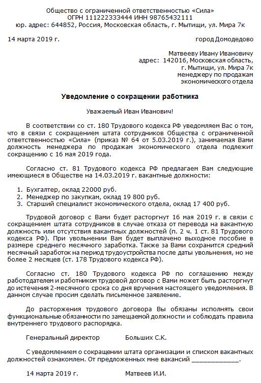 Трудовой кодекс РФ сокращение штатов