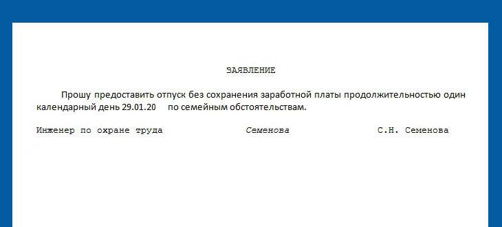 Отгул за свой счет по ТК РФ: образец заявления и инструкция по оформлению