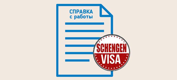 Пример справки с работы для шенгенской визы образец